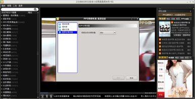ppstream audio setting